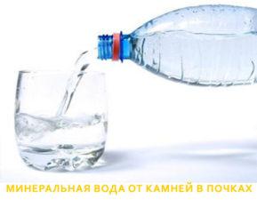 Минеральная вода от камней в почках