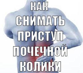 симптоматика камней в почках